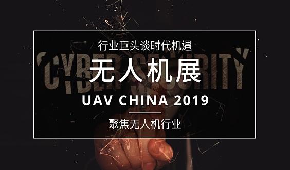 2019第四届中国国际无人机应用产业展
