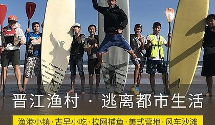 互动吧-局好玩X晋江渔村●逃离都市生活