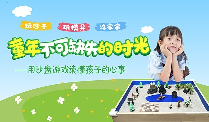 互动吧-儿童沙盘游戏丨童年不可缺失的时光