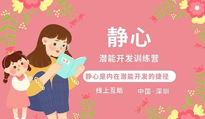 互动吧-静心-潜能开发训练营!深圳站启幕!