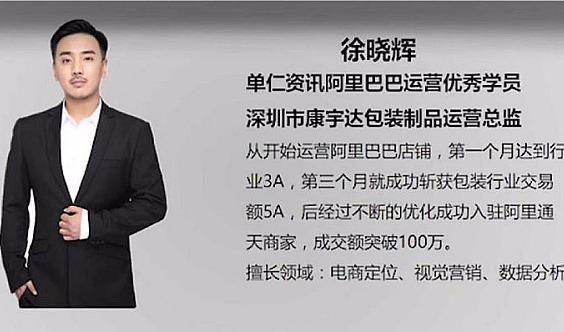 《如何打造高转化阿里店铺升级版》 郑州开班——