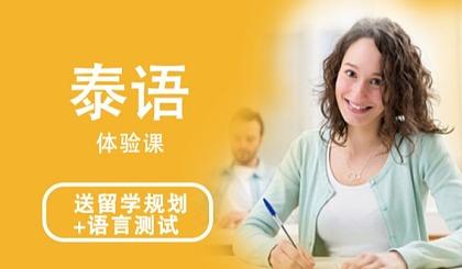 互动吧-【苏州泰语免费体验课】有问题随时提,获得专业解答