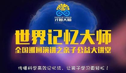 互动吧-世界记忆大师全国巡回演讲公益大讲堂武汉站