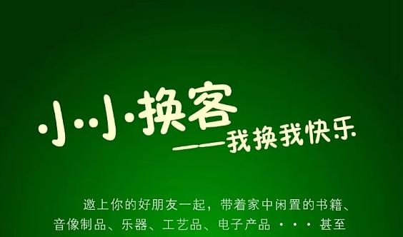 """【活动预告】约约约~,小老板换客集市,让闲置物品""""活""""起来!"""