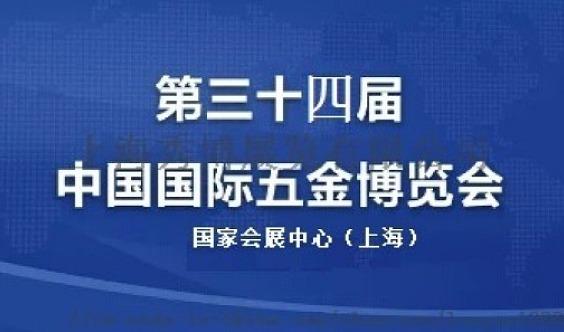 2020第三十四届中国国际五金博览会