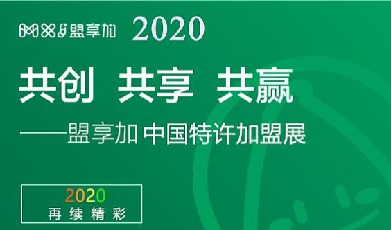 2020中国特许加盟展北京站-第56届