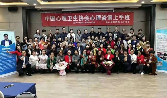 中国心理卫生协会认知疗法标准化培训一兰州芳华站