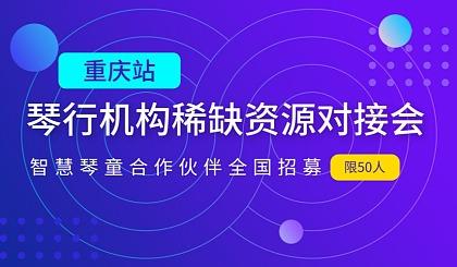 互动吧-【9.13日重庆站】琴行培训机构稀缺资源对接会
