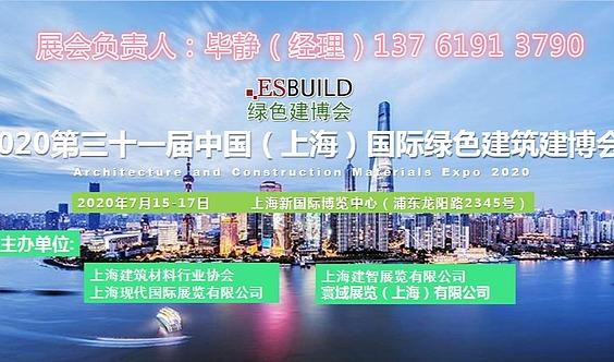 2020第二十二届上海国际别墅配套设施博览会