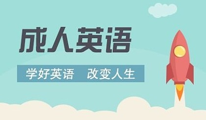互动吧-北京成人英语培训、旅游英语培训、欧美外教口语