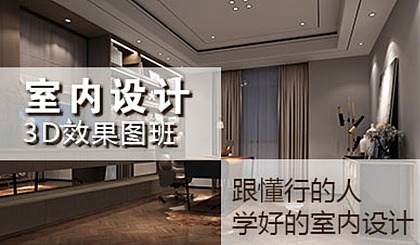 互动吧-【上海室内3dmax免费体验课】从零掌握室内设计制图