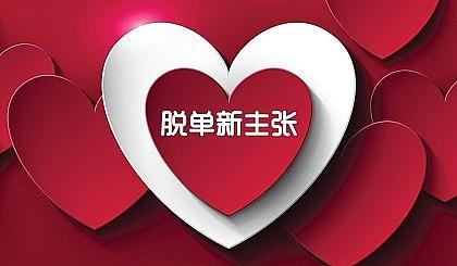 互动吧-10.13号深圳单身交友,高薪+高学历+高颜值的优质好对象,甜甜的恋爱在这里等你~