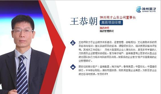 12月20日济南站【战略执行绩效与运营管控体系】老板、HRD精品沙龙