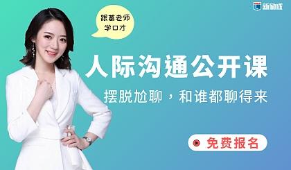 互动吧-【北京站】新励成《人际沟通》口才课,花2小时学会说话,与谁都聊得来!