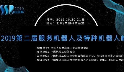 互动吧-2019第二届服务机器人及特种机器人峰会