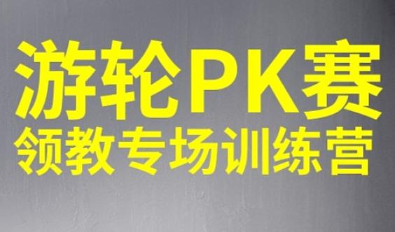 【邮轮思维模型PK赛】领教专场特训