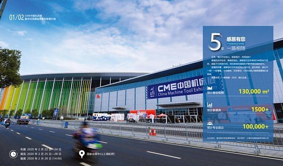 2020年上海激光设备加工展|2020上海机床激光切割展