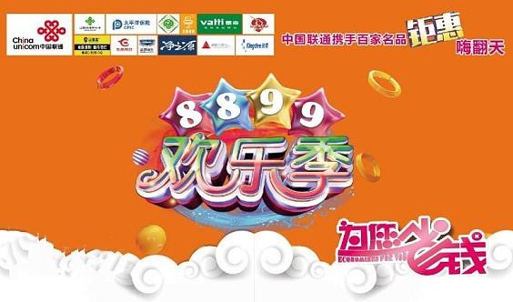 【龙沙联通各营业厅】中国联通8899欢乐购物节!!!