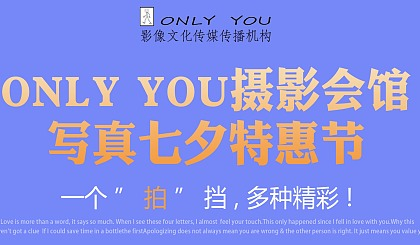 互动吧-ONLY  YOU七夕特惠节