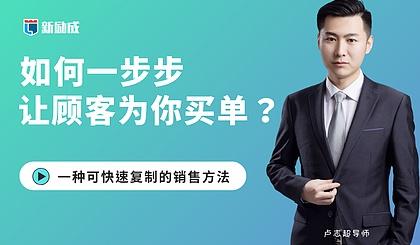 互动吧-【北京站】可复制的销售技巧,让你的顾客自动买单! 新励成演讲口才