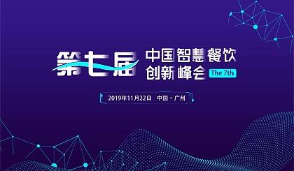 互动吧-第七届中国智慧餐饮创新峰会