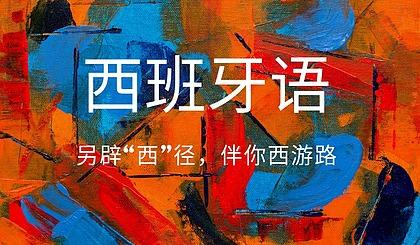 互动吧-【武汉西班牙语免费体验课】和哑巴口语说拜拜