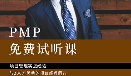 互动吧-【PMP免费试听课】大咖授课+项目管理实战秘籍