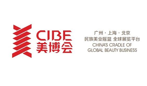 2020年上海美博会暨医美用品展区