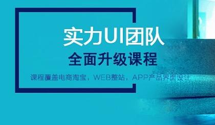 互动吧-【上海UI交互设计免费体验课】 UI/UE设计就业前景炙手可热