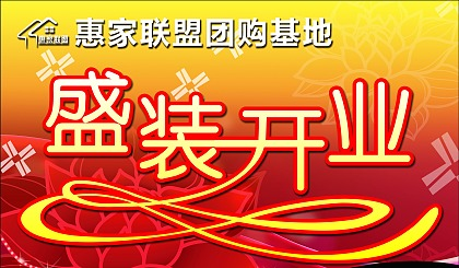 互动吧-8月18日北京惠家联盟涿州店携手众商家开业重磅来袭,全年最震撼、