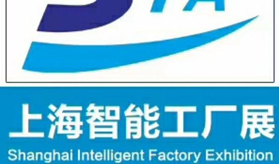 2020上海智能工厂展暨工业自动化机器人展