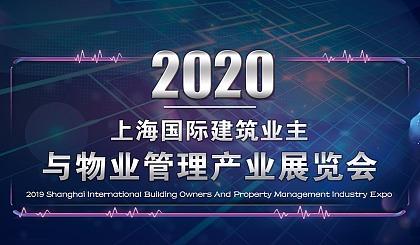 互动吧-2020上海国际城市智能垃圾分类处理设施及厨房垃圾处理设备展览会