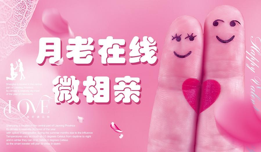 上海优质相亲群,单身交友群【乾坤岛】