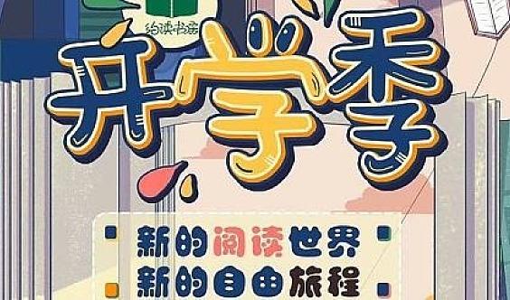 暑假收心课,父母陪孩子精读2本书