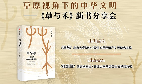 草原视角下的中华文明——《草与禾》新书分享会