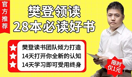 互动吧-【樊登读书】樊登老师领读国人必读28本精品好书—14天阅读成长计划!