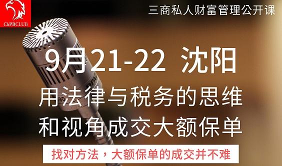 """""""保商+法商+税商""""私人财富管理公开课(沈阳站)"""