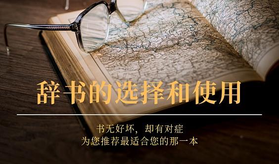 辞书的选择和使用