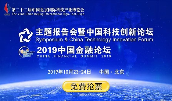 第22届科博会主题报告会暨中国科技创新论坛、2019中国金融论坛