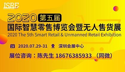 互动吧-ISRE2020 第五届国际智慧零售博览会