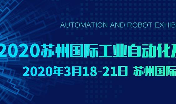 2020年苏州智能工厂展(苏州工博会)