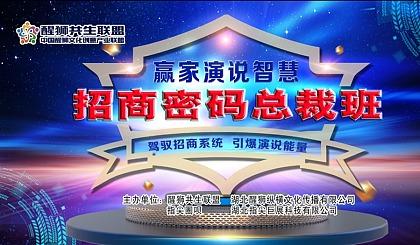 互动吧-武汉10.29~31总裁人脉圈《招商销讲密码总裁班》10月开班报名中!