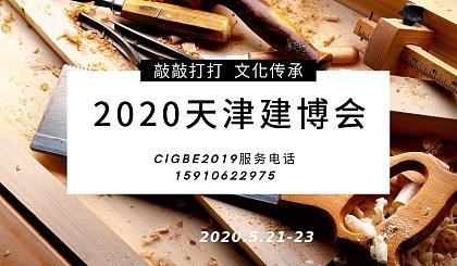 互动吧-2020第五届中国(天津)国际绿色建筑产业博览会