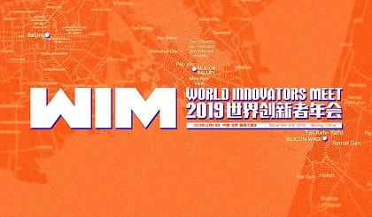 互动吧-2019世界创新者年会