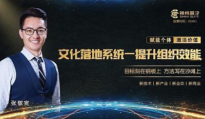 互动吧-【2月11日北京站】赋能个体,激活组织,执行文化落地——提升组织效能!