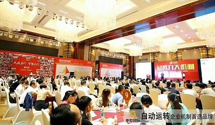互动吧-企业自动运转第一课:中恩教育《总裁九大机制》9月18号郑州场火热报名中