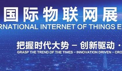 互动吧-2020第十四届亚洲(北京)国际物联网展览会