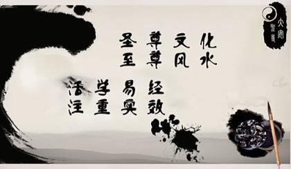 互动吧-周六21号北京来广营☯易经风水☯老板办公家庭风水财运学业婚姻布局