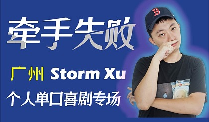 互动吧-【广州站】Storm Xu 《牵手失败》