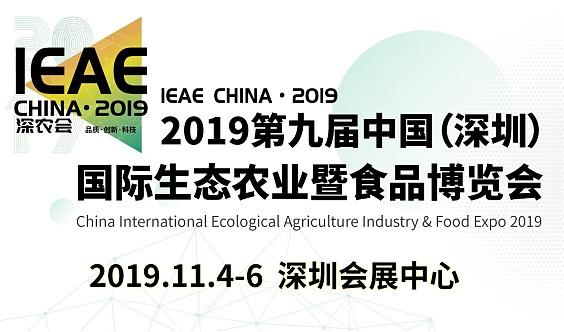 2019第九届中国国际生态农业产业暨食品博览会